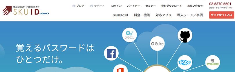 skuid_250.jpg