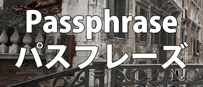 passphrase.jpg