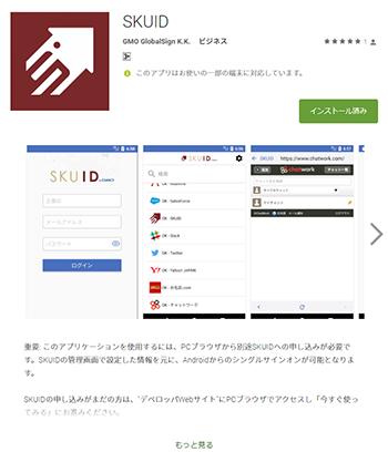 トラスト・ログイン_Android_small.PNG