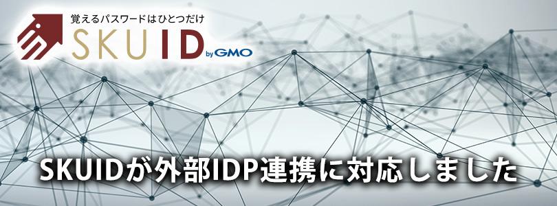 IDP_top.jpg