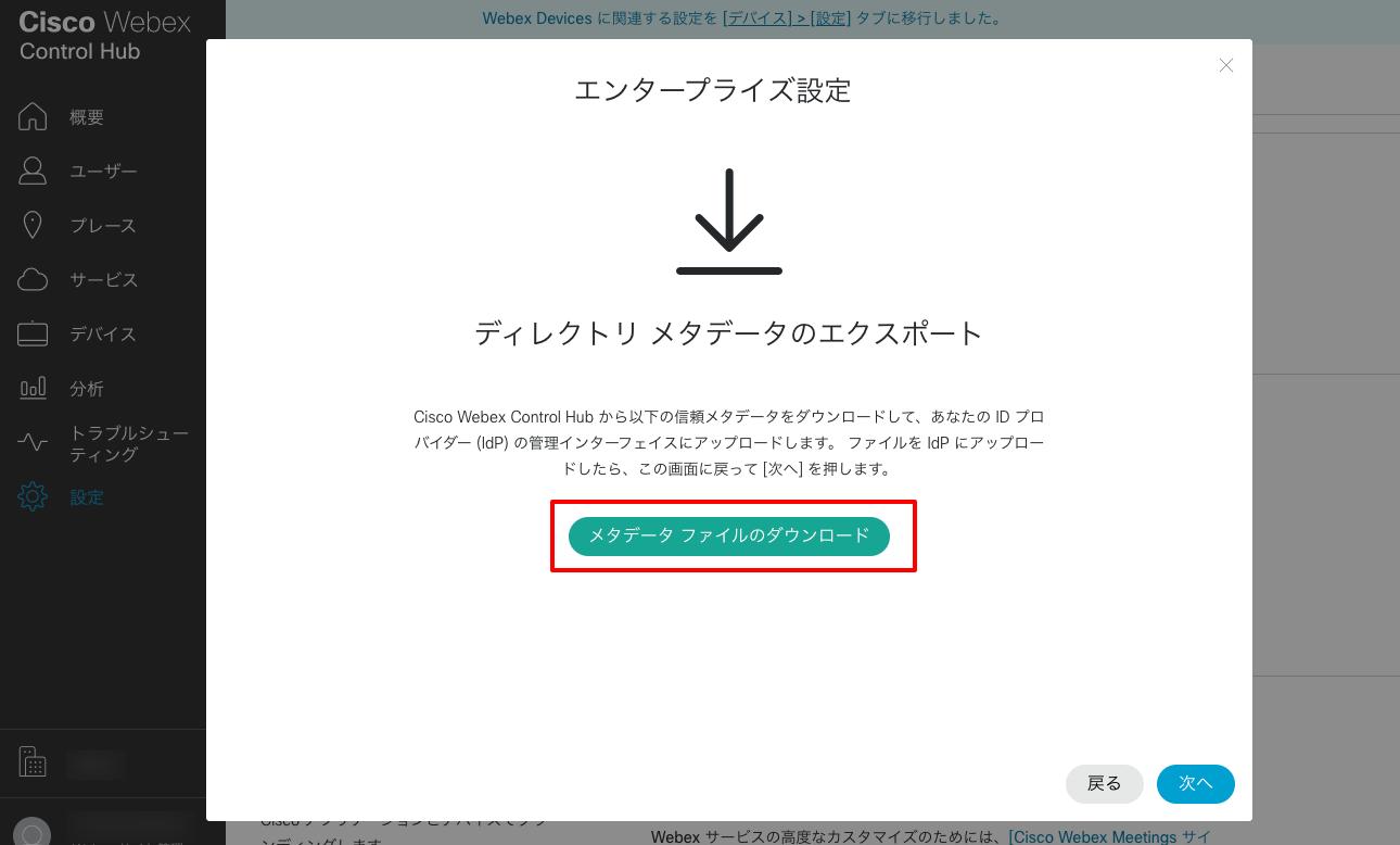 webex ダウンロード