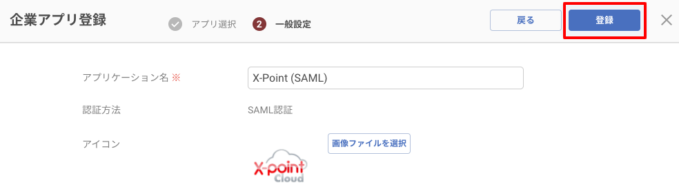 xpoint_saml_05.png